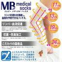 弾性ストッキング メディカルソックス 医療用 一般医療機器 ...