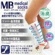 送料無料!【2足セット】弾性ストッキング メディカルソックス 医療用 一般医療機器 フィットタイプ(S)