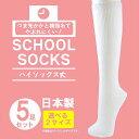 【5足セット】 靴下 日本製 スクールソックス ハイソックス丈 白 小学生 中学生 男の子 女の子 リブ柄 つま先かかと補強 15A-111