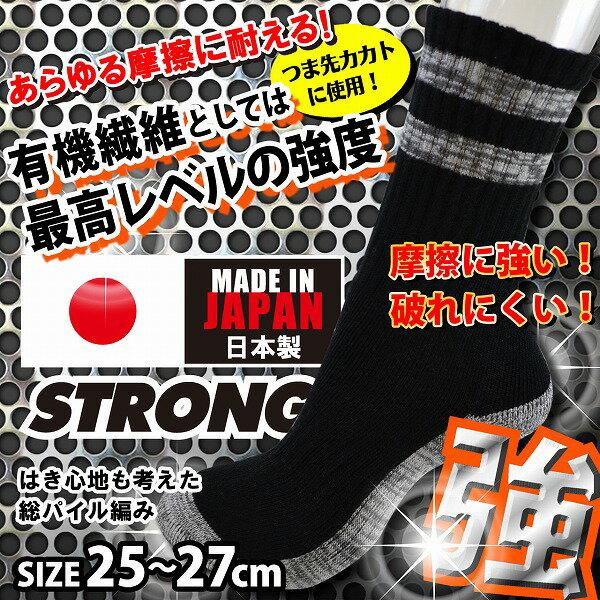 ULTRA STRONG ソックス 超高強力 高...の商品画像