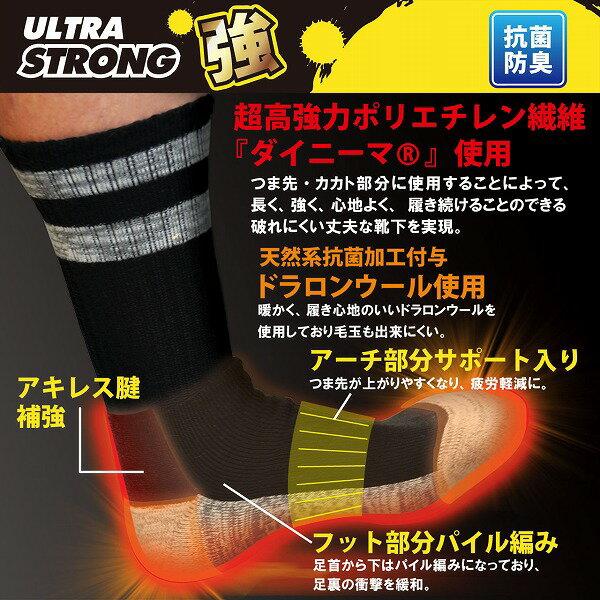 ULTRA STRONG ソックス 超高強力 ...の紹介画像2