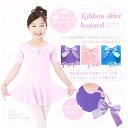 【ピンク/150サイズ】 子供 バレエレオタード リボン付き 半袖 スカート 16A-026