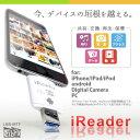 iReader データ転送コネクタ iPhone アンドロイド対応 外付けメモリ 17A-109