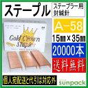 【送料無料】SSKスギモト ゴールド クラウン ステープル A58 15mm【 ボクサー止金 】