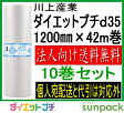 【代引・個人不可】 プチプチ ロール ダイエットプチ d35 1200mm×42m 10巻【 エアキャップ 緩衝材 エア緩衝材 梱包用品 川上産業製】