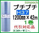 プチプチ ロール エコハーモニー H37 クリア色(緑〜青) 1200mm×42m 1巻【 川上産業製 d37 同等品 原反 】