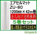 【代引不可】【送料無料】エアセルマット ZU-80 1200mm×42m 5巻セット【 プチプチ エアキャップ 緩衝材 エア緩衝材 引越し 梱包用品】