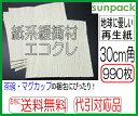 【1本】エコクレ 30cm×30cm 990枚【 しわ紙 クレープペーパー 】