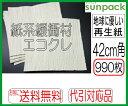 エコクレ 42cm×42cm 990枚【 しわ紙 クレープペーパー 】