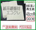 エコクレ 48cm×48cm 990枚【 しわ紙 クレープペーパー 】