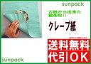 クレープ紙36cm×36cm 990枚【 しわ紙 クレープペーパー 陶芸用 引越し 】