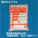 融雪剤(凍結防止剤)/防塵安定剤 5kg×3袋【 防塵剤 凍結防止 転倒防止 グランド 運動場 砂ほこり防止 】