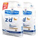 【期間限定セール】ヒルズ 犬用 z/d ウルトラ7.5kg【2個セット】 /【送料無料】/【食物アレルギー】【皮膚疾患】【消化器病】