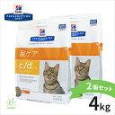 ヒルズ 猫用 c/d(マルチケア)4kg【2袋セット】 /【送料無料】/【下部尿路】/【尿石症】/【