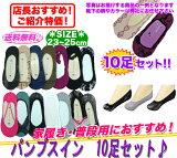 【】☆パンプスインソックス10足セット☆0611 23〜25cm