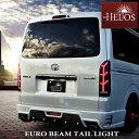 楽天Auto parts Sunrise新商品 ヘリオス 200系 ハイエース LED ユーロビーム テールランプ