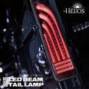 ハイエース 200系 テールランプ LEDビーム 保証期間1年 HELIOS
