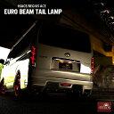 200系 ハイエース LED ユーロビーム テールランプ H...