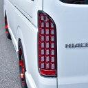 ハイエース 200系 テール ランプ 流れる ウィンカー フルLED ブロック 左右