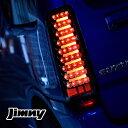 JB23 JB33 JB43 ジムニー フルファイバー フルLED テール ライト 6色バリエーション 左右