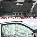 AZR60 AZR65 60系 ヴォクシー ノア 耐熱 サンシェード フル セット 1台分 10枚セット 吸盤付き 日除け 車中泊 VOXY NOAH