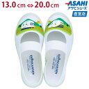 シンカンセン S01 ホワイト KD3740 トドラー・ジュニア(13.0〜20.0cm/2E) アサヒ靴