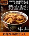 吉野家 牛丼 15食 冷凍 牛丼の具