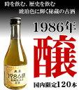 長期熟成酒 原酒1986年醸造酒300ml