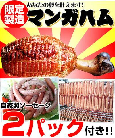 骨付き・マンガ肉セット