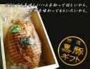 ハム 送料無料 詰め合わせ 早割 ギフト プレゼント 極上・黒豚ボンレスハム1kg