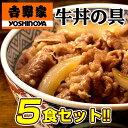 吉野家 牛丼の具 135g×5食【あす楽対応】