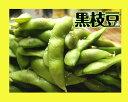 【冷凍】黒枝豆500g!黒枝豆食べ放題♪まとめ買いをお勧めいたします!