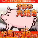 豚の丸焼き5kg(仔豚 子豚 子ぶた 仔ぶた 丸焼き まる焼き バーベキュー BBQ【RCP】