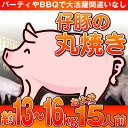豚の丸焼き13〜16kg(仔豚 子豚 子ぶた 仔ぶた 丸焼き まる焼き バーベキュー BBQ【RCP】