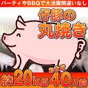 豚の丸焼き20kg(仔豚 子豚 子ぶた 仔ぶた 丸焼き まる焼き バーベキュー BBQ【RCP】