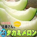 【早割】メロン 訳あり 送料無料 ふぞろいのタカミメロン約5kg青森県産 果物 フルーツ【RCP】
