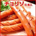 チョリソー チョリソ ソーセージ ウインナー 辛口 6本 1p BBQ バーベキュー【RCP】