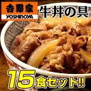 吉野家 牛丼 15食 牛丼の具 吉野家の牛丼 冷凍 まとめ買い吉牛【あす楽対応】