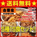 吉野家 牛丼 丼の具5種15食セット 送料無料(牛丼7食、豚...