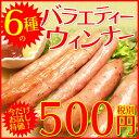 【冷凍】6種バラエティーウインナー170g