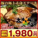 送料無料!豚の極上赤身ステーキたっぷり5枚セット(100g×5枚)