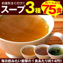 スープ3種(わかめ、オニオン、中華スープ)75食セット【同梱...