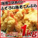 国産<訳あり>ふぞろい海老てんぷら たっぷり1kg えび天ぷら