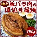 国産・豚バラ肉の厚切り蒲焼150g【3パック以上購入で送料無料】カバ焼き 煮豚