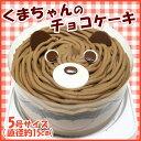くまちゃんのチョコケーキ!ネットショップオープン16周年特価