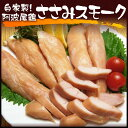 自家製!【阿波尾鶏】ささみスモーク 1パック(300g)600円(税別)