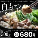 豚白ソフトミックス500g(もつ)