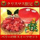 Xmas限定★ベリーのWスイーツセット クリスマスケーキ 送料無料【12/2〜出荷】