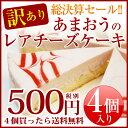 福岡県産あまおう使用♪あまおうレアチーズケーキたっぷり4個入<個数限定>クリームチーズにさわやかなレモンと苺がマッチ♪