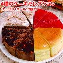 4種のケーキセレクション♪たっぷり1ホール12個・送料無料